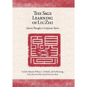 murata et al 2009 The Sage Learning of Liu Zhi: Islamic Thought in Confucian Terms