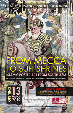 Islamic poster art exhibit poster