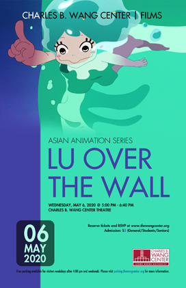 Lu over the wall film poster